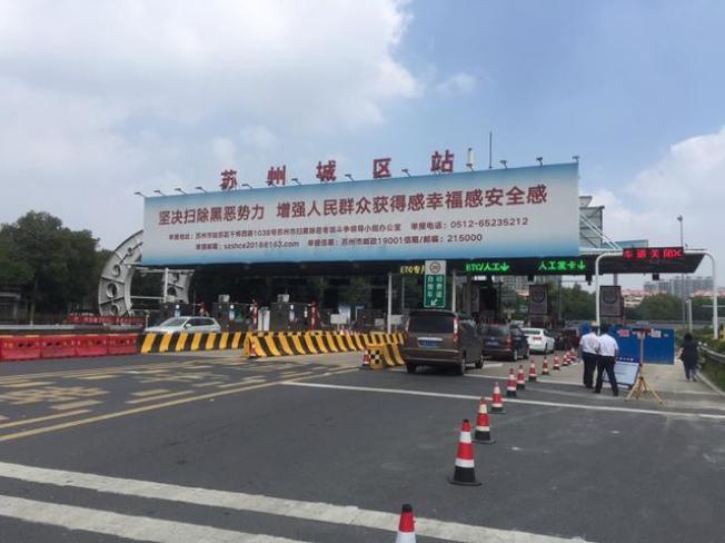 中國高速公路省界收費站將全部取消,圖為蘇州境內的收費站。(取材自看蘇州)