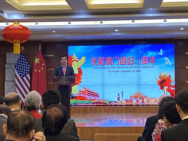 中國駐紐約總領事黃屏在澳門回歸20年招待會上發言。(記者金春香/攝影)