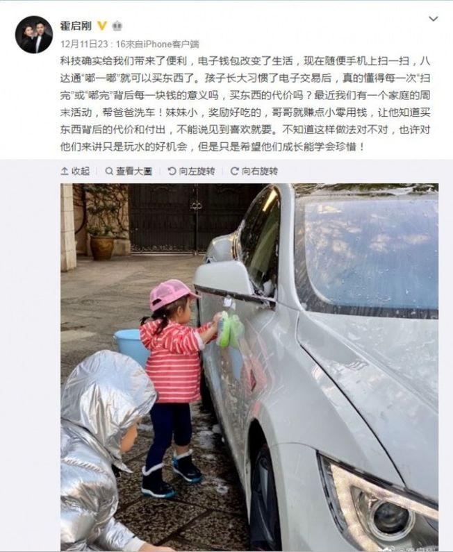 霍啟剛在微博分享6歲長子霍中曦以及2歲次女霍中妍洗車的相片。(取材自微博)