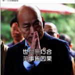 15萬人「韓國瑜總統後援會」被消失 臉書:違反社群守則