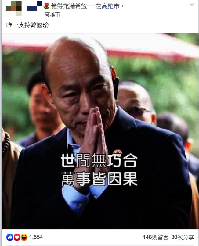 韓粉社團有人PO文「唯一支持韓國瑜」,獲大批網友響應。(取材自臉書「2020韓國瑜總統後援會(總會)」)