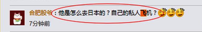 網友質疑王思聰為何能過得如此愜意。(取材自微博)