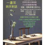 中華茶文化學會 「與茶對話」推茶藝
