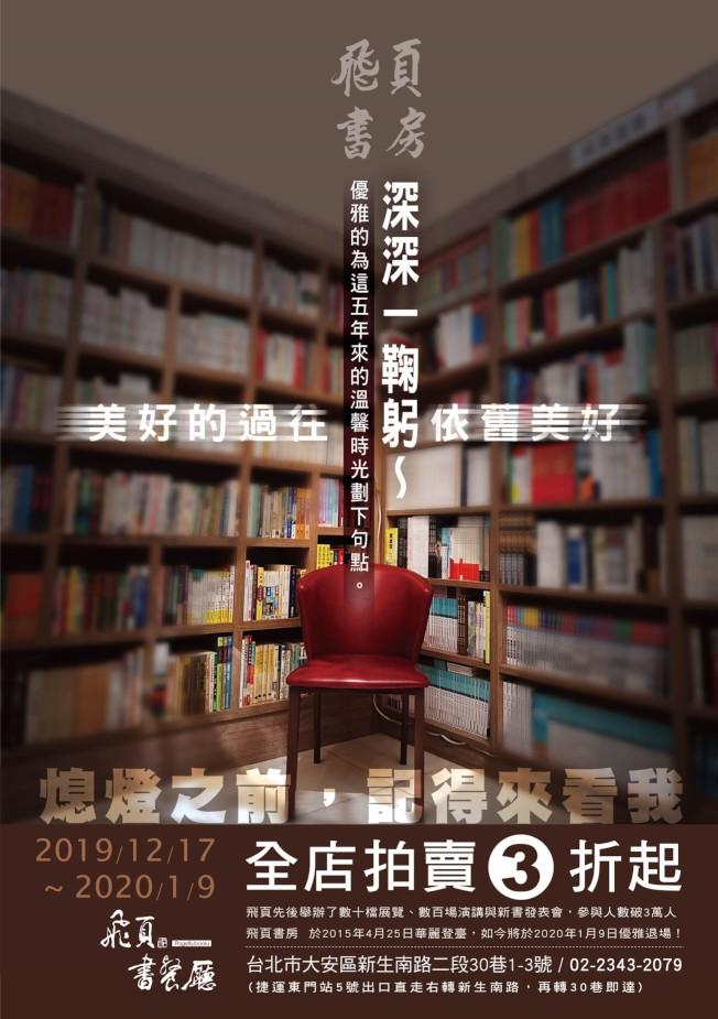 「飛頁書房」將在31日結束營業。(圖:飛頁提供)