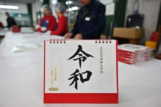 日本2019年的年度漢字票選結果12日出爐,脫穎而出的是令和的「令」字。圖╱GettyImages