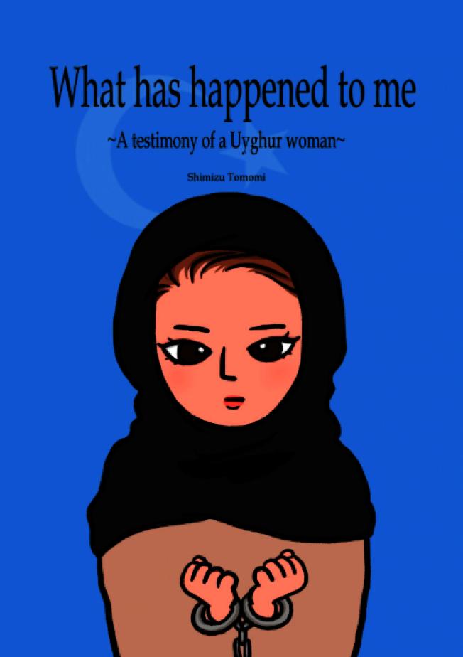日本漫畫家出版一套短篇漫畫,故事講述一名29歲的維吾爾族女子慘遭中國大陸政府迫害的故事。圖為漫畫書封面,截自推特(@shounantk)
