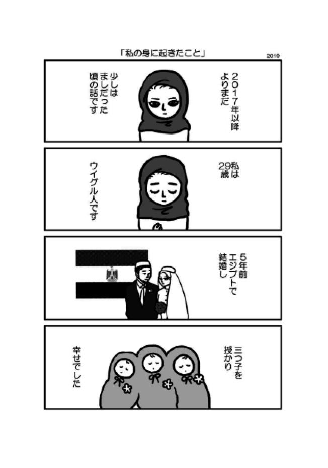 日本漫畫家出版一套短篇漫畫,故事講述一名29歲的維吾爾族女子慘遭中國大陸政府迫害的故事。截自推特(@shounantk)