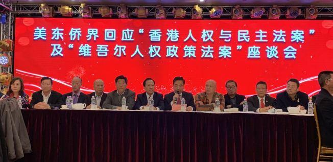 美國國會兩院日前通過「香港人權與民主法案」、國會眾院通過「2019年維吾爾人權政策法案」;美東華人社團聯合總會日前聯合200多個美東華人社團在法拉盛召開座談會,反對兩項法案,他們指責川普政府使用雙重標準,不滿法案將帶給香港與新疆的負面影響。(圖與文:記者牟蘭)