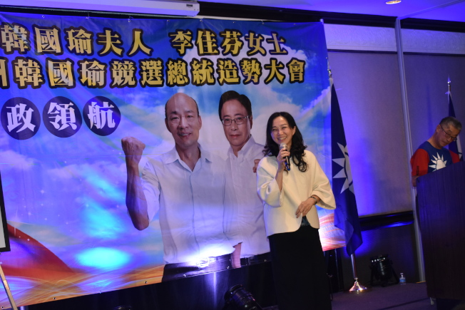 李佳芬呼籲僑胞積極投票支持2號的韓國瑜和張善政組合。(記者黃少華/攝影)