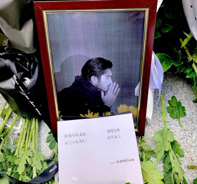 藝人高以翔日前因錄浙江衛視《追我吧》猝死,粉絲在事發地為他舉辦追思會。圖/摘自微博