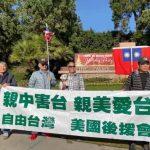 綠營支持者在韓國瑜造勢大會外拉標語表達意見