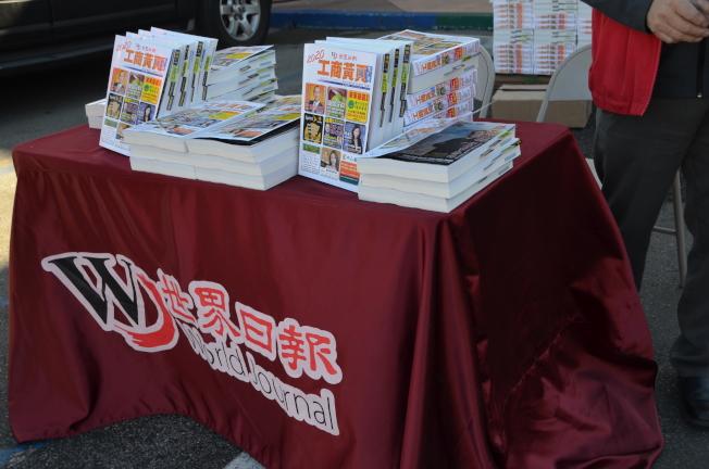 聖蓋博全統廣場大華超市旁發送最新工商黃頁電話簿。(記者王全秀子/攝影)