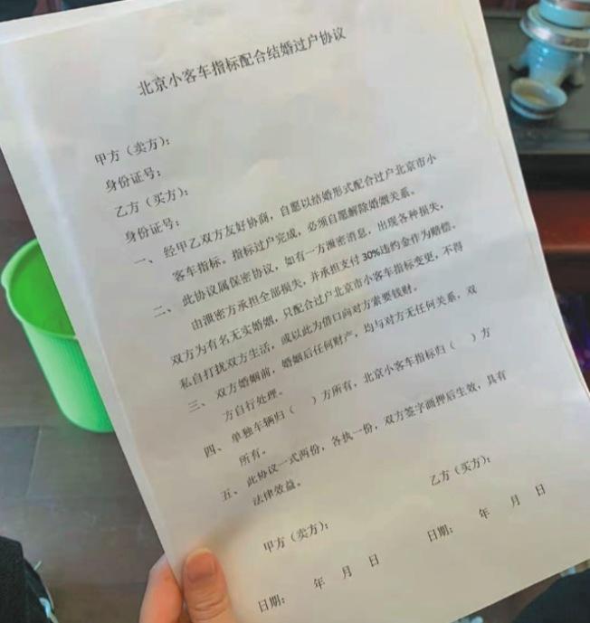 北京車牌一照難求,黑市利用假結婚再辦理車牌過戶,辦完就離,人牌兩清。(取材自新京報)