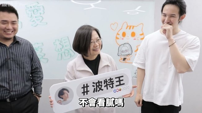 波特王與蔡英文總統合作影片,遭到陸商解約。(取材自波特王臉書)