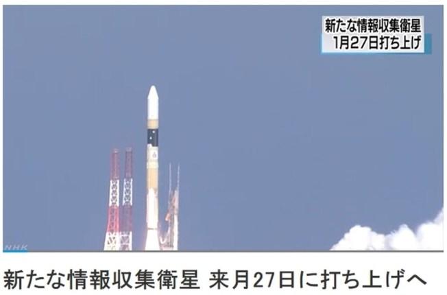 NHK報導日本政府16日宣布為蒐集有關安全保障等情報,預計2020年1月27日發射一枚名為「光學7號」的新情蒐衛星。取材自NHK