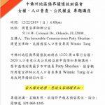 探討公民權益 關懷協會12月22日講座