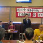 佛州和統會長交接 王雲福擔重任