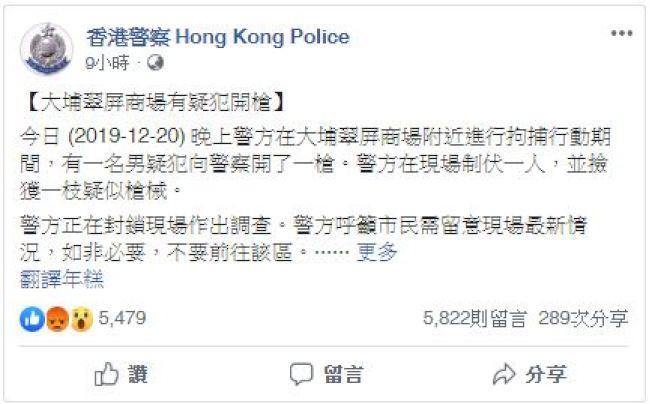 「香港警察」臉書分享警方於大埔翠屏商場拘捕期間,一名男子向警員開一槍。(取材自臉書)