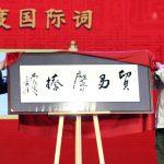 中國2019代表字:國內「穩」、國際「難」
