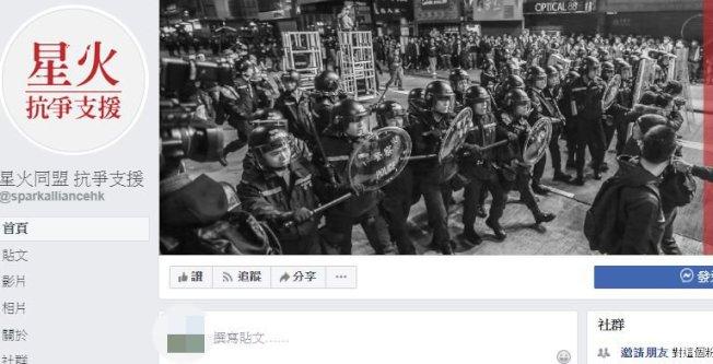 星火同盟是香港一個大型籌款平台。取材自臉書