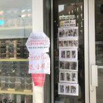 紐約市青少年犯罪激增 惡少結夥盜商店猖獗 警方束手 商家無奈