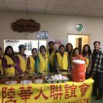內陸華人聯誼會 送暖遊民