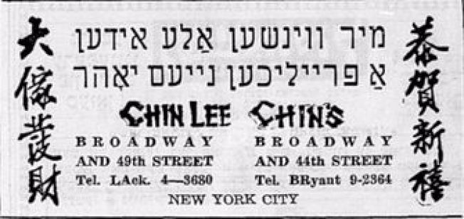 中餐館的興起和猶太裔社區的喜愛有很大關係,圖為1936年時紐約一家中餐館在猶太報紙「The Forward」上登廣告。(取自The Forward網站)
