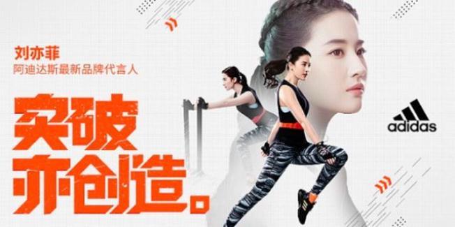 愛迪達官微宣布劉亦菲成為旗下最新代言人,隔天香港店就被砸。(取材自微博)