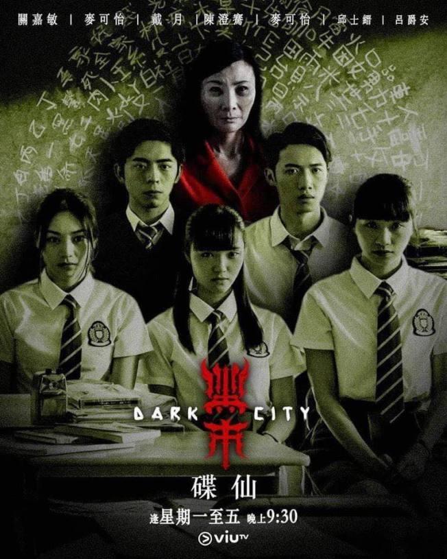 港劇《黑市》第一個單元《碟仙》的海報被發現暗藏「黑警死全家」、「光復香港時代革命」等咒罵和口號。(取材自港劇《黑市》海報)