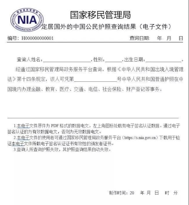 護照電子證明樣圖。(取自中國國家移民管理局官網)
