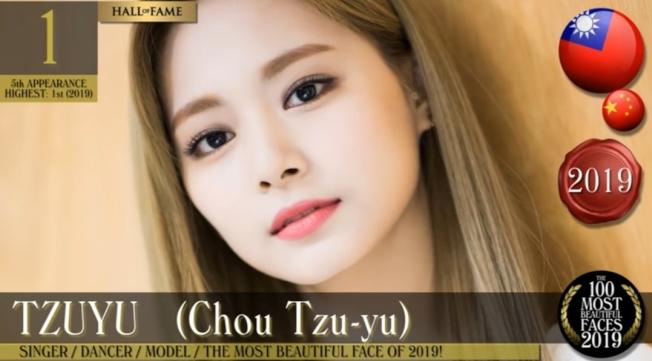 子瑜榮獲今年最美。圖/摘自YouTube