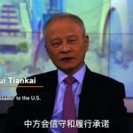 中駐美大使:對中美經貿磋商團隊有信心