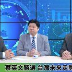蔡英文勝選 台灣未來走勢分析