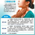 台灣醫療奇蹟╱晚期口腔癌 手術存活率增3成
