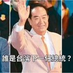台灣大選開票 世報APP直播