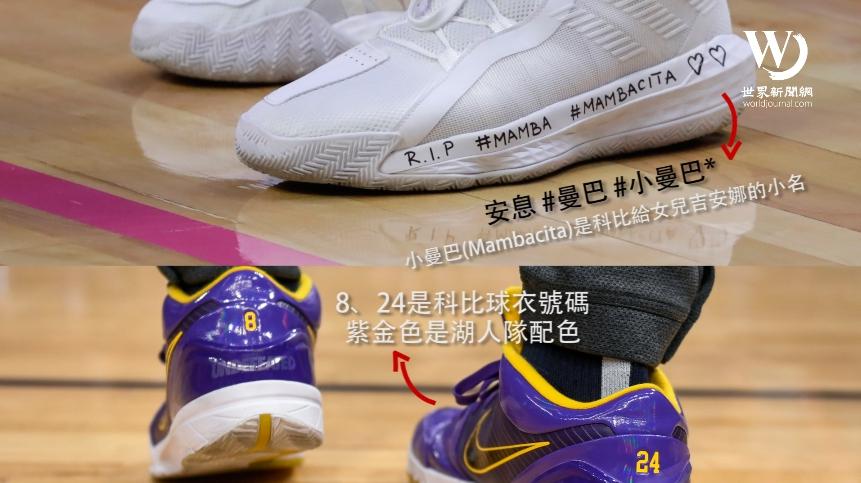 上:熱火隊卓基奇(Goran Dragic)27日對陣魔術隊,穿上致敬柯比的球鞋;下:森林狼隊貝茲迪奧普(Keita Bates-Diop)27日對陣國王隊,穿上紫金色8號與24號球鞋,象征柯比。(美聯社)