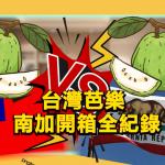 台灣芭樂 南加開箱全紀錄