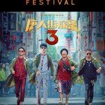 Hello Panda Festival-1/18「天下華燈•點亮2022」北京冬奧日 9折優惠送電影票