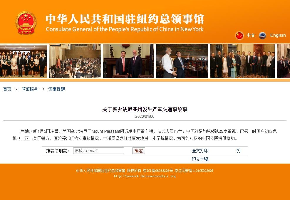 中國駐紐約總領事館5日對賓州車禍發表聲明。圖/截取自中領館網站