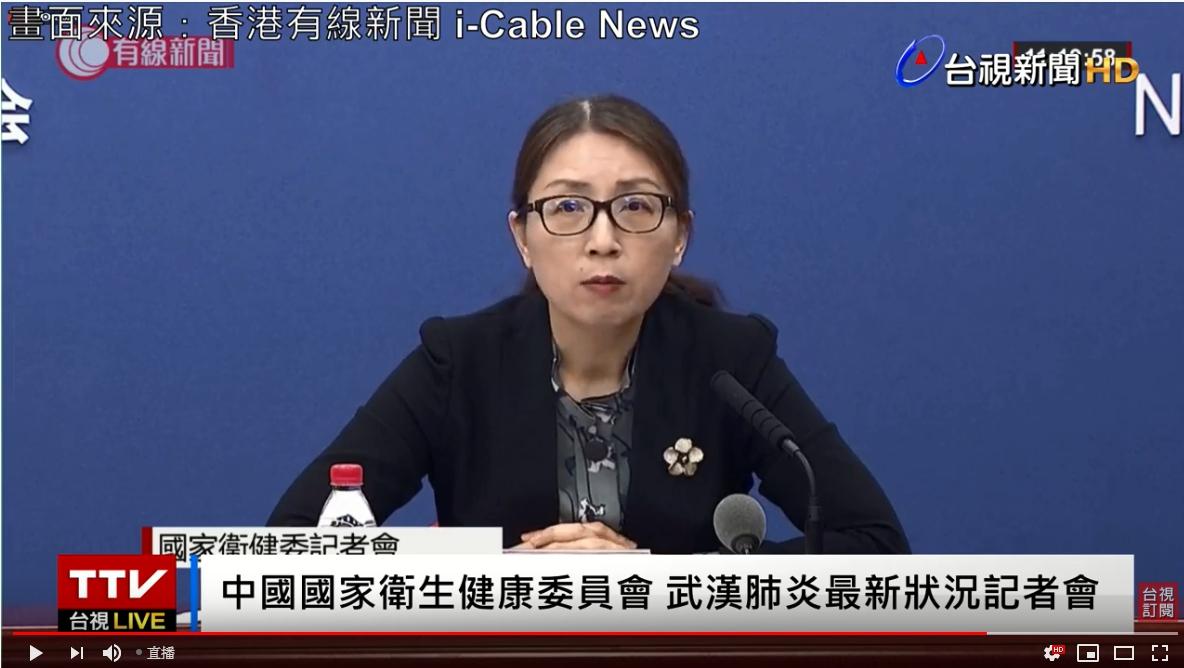中國國家衛生健康委員會在記者會上報告武漢肺炎最新狀況。(取自台視影片)