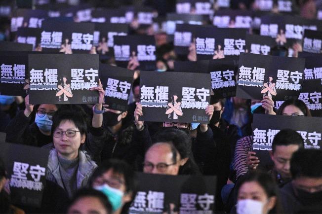 香港教協3日晚發起「團結護專業 抗白色恐怖」教育界集會,高達2萬名教師挺身而出。(Getty Images)