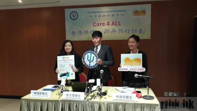 34(此圖備用)--香港精神科醫學院推出情緒支援及治療計畫,過去5個月收到192宗求助,最年輕者為7歲「警二代」。(取材自香港電台)
