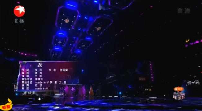 東方衛視2020跨年節目上,在歌曲《我》字幕中,作詞人顯示為「佚名」。(視頻截圖)