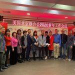 南加州美國北京聯合會換屆 許紹理接會長