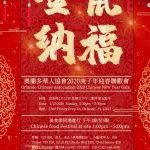 奧蘭多華人協會 12日迎金鼠聯歡