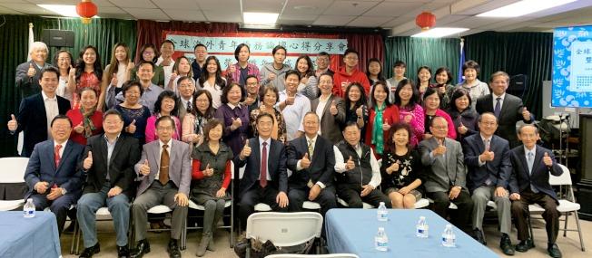 橙縣華僑文教服務中心日前舉辦「2019全球海外青年僑務論壇心得分享會,暨僑務榮譽職年終感恩餐會」。多位僑務榮譽職人員以及社團代表近80人應邀出席。(橙僑中心提供)