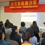 華夏中文學校 逾百教師培訓交流