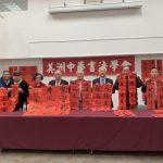 美洲中華書法學會 1月12日名家寫春聯送僑胞