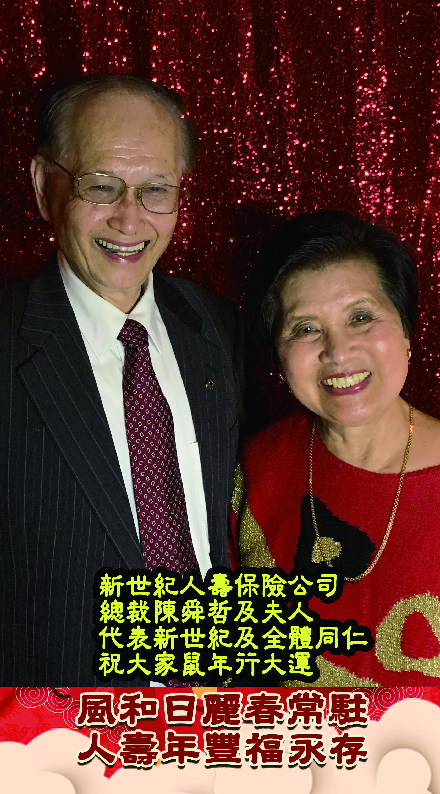 新世紀人壽保險公司總裁陳舜哲向大家拜年。