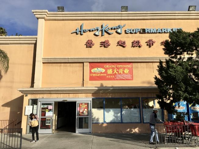 香港超市(Hong Kong Supermarket)與好運來超市(Good Fortune Supermarket)強強聯合,洛杉磯地區四家門店10日更名「香港好運來」。(記者陳開/攝影)